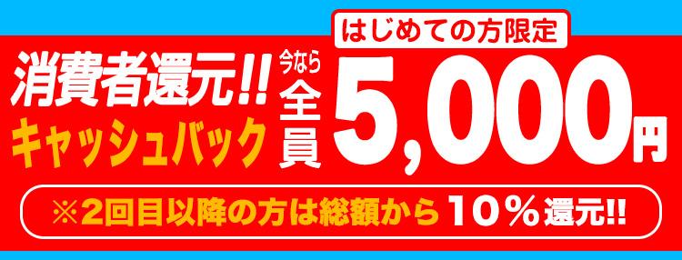 はじめての方限定、5,000円キャッシュバック!2回目以降の方は総額から10%還元。キャッシュレス決済で5%還元